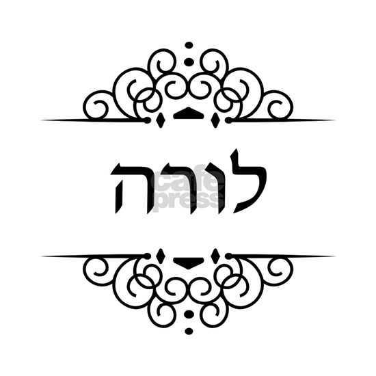 Laura Name In Hebrew Letters Journal By Admin Cp49789583 Cafepress