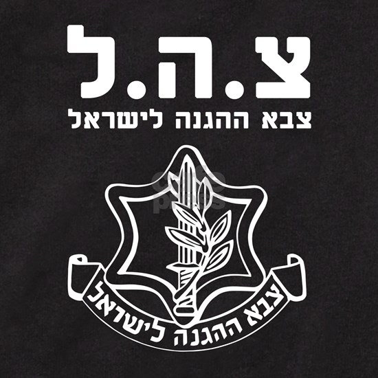 IDF Israel Defense Forces - HEB -  White