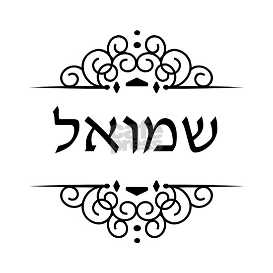 Samuel name in Hebrew letters