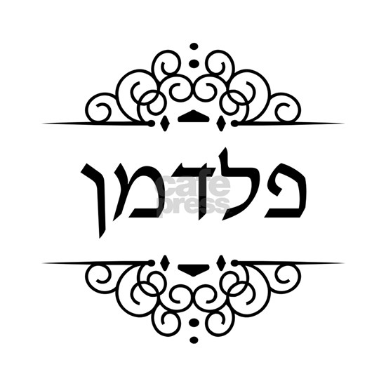 Feldman surname in Hebrew letters