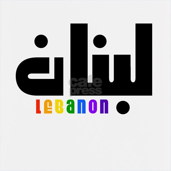 Lebanon (In Arabic)