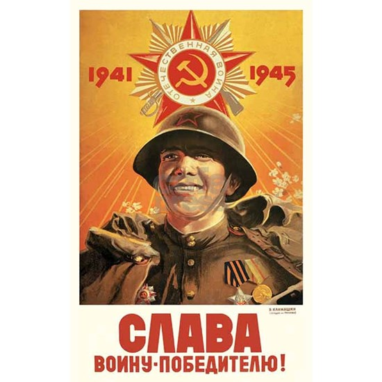 CCCP-USSR-Poster7
