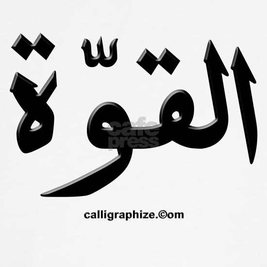 Strength Arabic