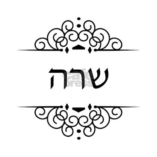 Sarah name in Hebrew letters Greeting Card Sarah name in