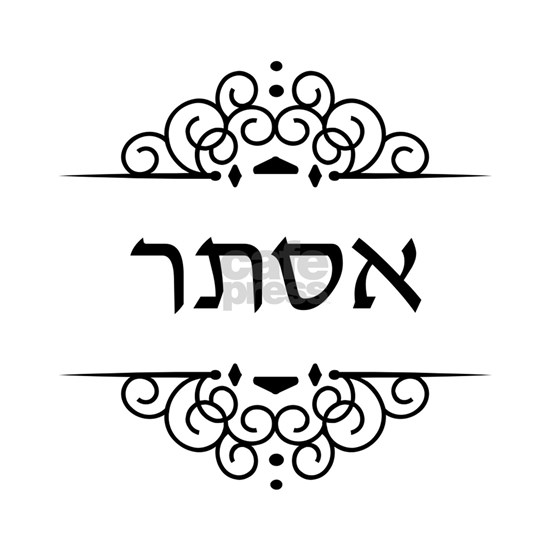 Esther name in Hebrew letters