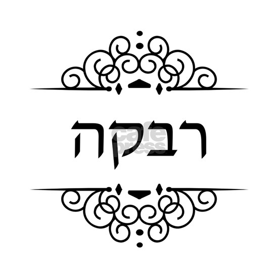 Rebecca name in Hebrew letters Rivka License Plate by ...