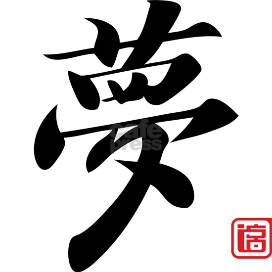 dream kanji asian japanese chinese calligraphy wri