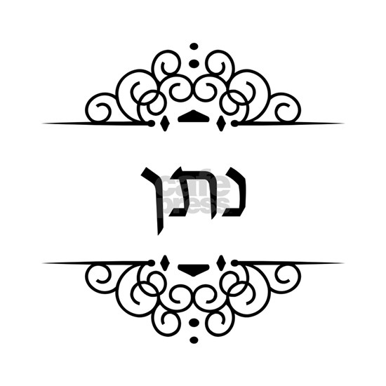 Nathan name in Hebrew letters Puzzle by Admin_CP49789583