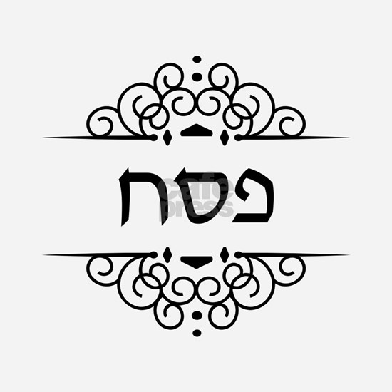 Pesach: Passover in Hebrew letters