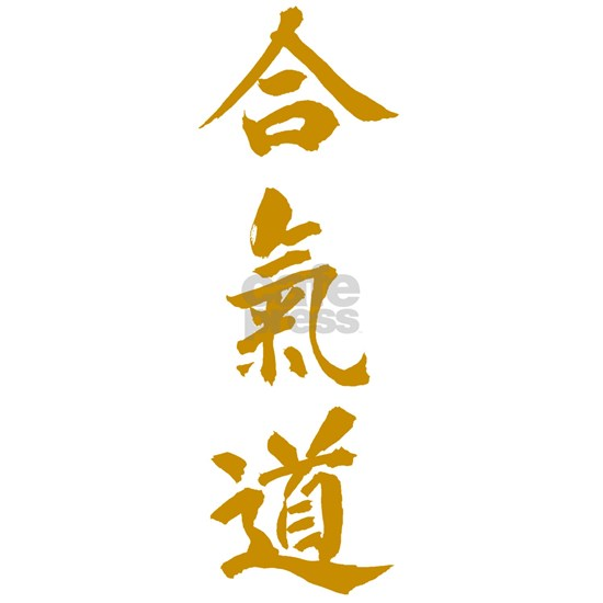 Aikido gold in Japanese calligraphy