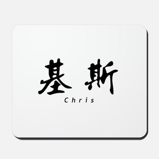 Chris Mousepad