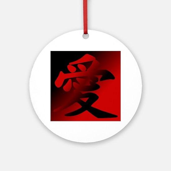 Japanese Kanji - Love - Script Styl Round Ornament