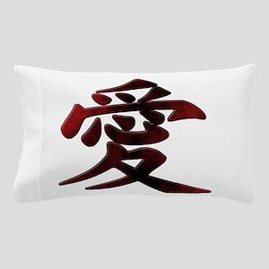 Japanese Kanji - Love - Script Style S Pillow Case