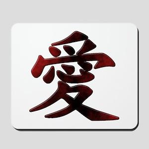 Japanese Kanji - Love - Script Style Sym Mousepad