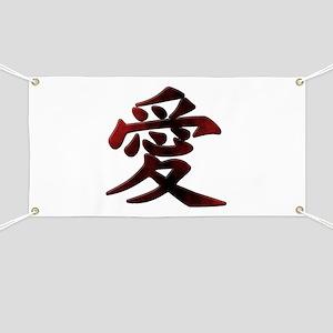 Japanese Kanji - Love - Script Style Symbol Banner