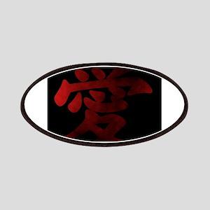 Japanese Kanji - Love - Script Style Symbol Patch