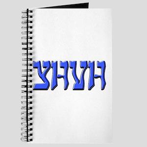 YHVH Journal
