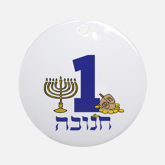 First Hanukkah Ornament (Round)