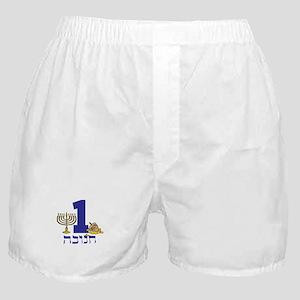 First Hanukkah Boxer Shorts