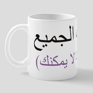GodLovesEveryone-Arabic Mug