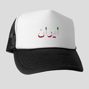 Iran Farsi T Shirt Persian Te Trucker Hat