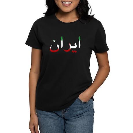 Iran Farsi T Shirt Persian Te Women's Dark T-Shirt
