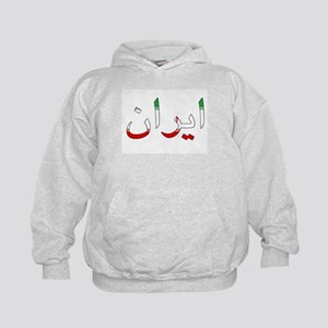 Iran Farsi T Shirt Persian Te Kids Hoodie
