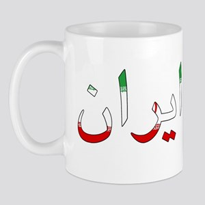 Iran Farsi T Shirt Persian Te Mug