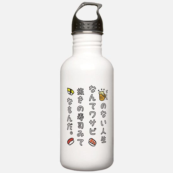 A life without beer is Water Bottle