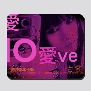 Love from Bai Ling Mousepad