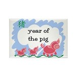 Year of the Pig (picture) Rectangle Magnet