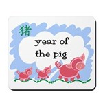 Year of the Pig (picture) Mousepad