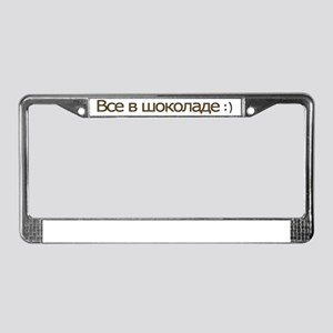 x06 License Plate Frame