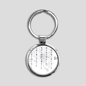 Shotokan dojo kun Round Keychain
