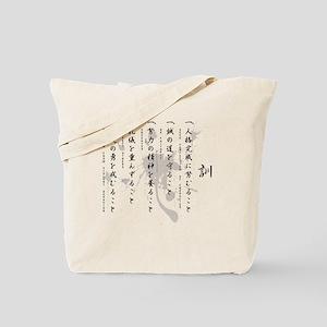 Shotokan dojo kun Tote Bag