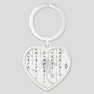 Shotokan dojo kun Heart Keychain