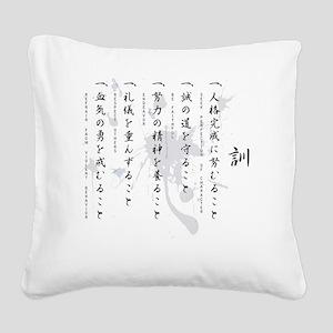 Shotokan dojo kun Square Canvas Pillow