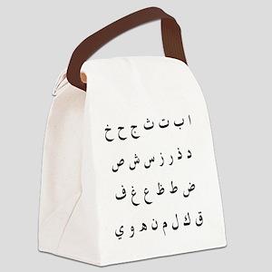 alphabet Canvas Lunch Bag