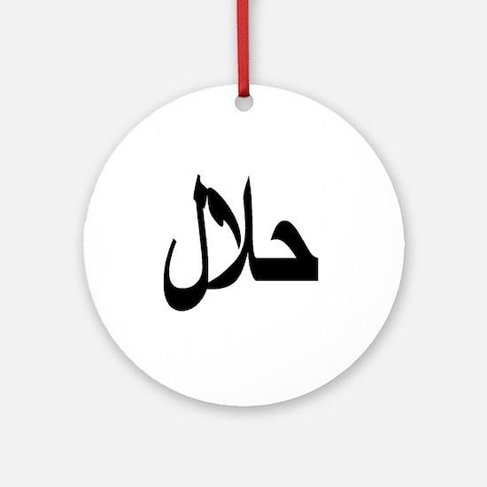 halal1 Round Ornament