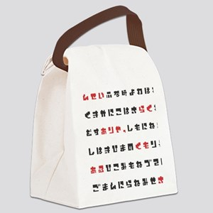 Life Goes On .. Hiragana Canvas Lunch Bag