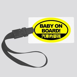 Chinese Baby on Board Stickers f Large Luggage Tag