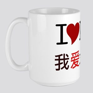 I heart bj Large Mug