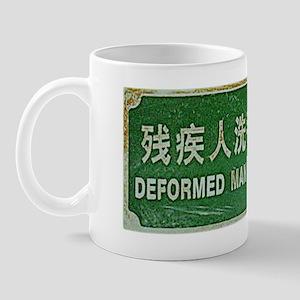deformed man toilet Mug