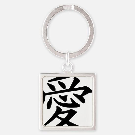 love-japanese symbol Square Keychain
