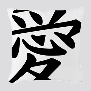 love-japanese symbol Woven Throw Pillow