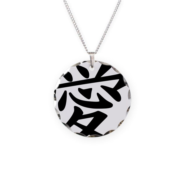 Love Japanese Symbol Necklace By Admincp7252062