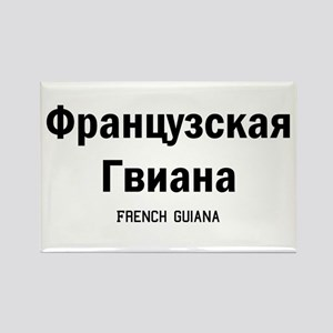 French Guiana in Russian Rectangle Magnet