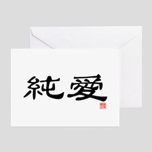 "KANJI ""Pure Love"" Greeting Cards (Pk of 10)"