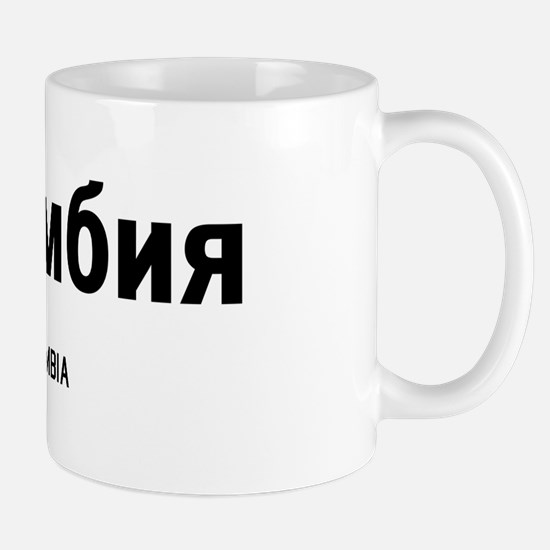Colombia in Russian Mug