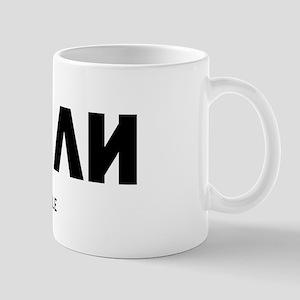 Chile in Russian Mug